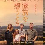 ケン・ローチ監督映画『家族を想うとき』